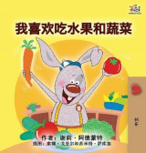 Omslag - I Love to Eat Fruits and Vegetables (Mandarin Children's Book - Chinese Simplified)